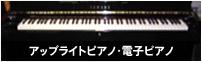 アップライトピアノ・電子ピアノ